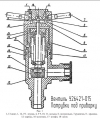 Вентиль сильфонный У26421-015